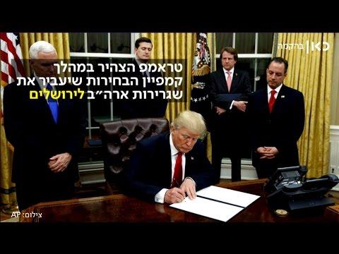 ירושלים, שגרירויות סביב לה