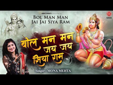 बोल मन मन जय जय सिया राम