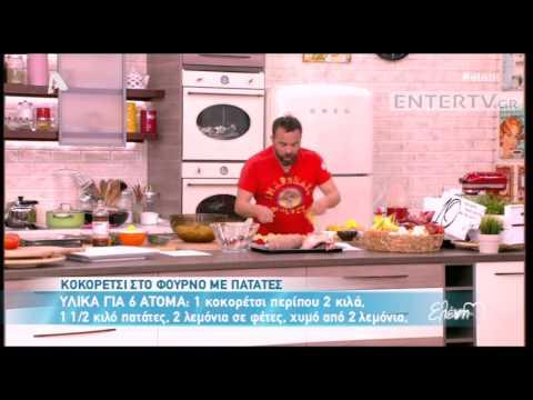 Κοκορέτσι με πατάτες στο φούρνο από τον Βασίλη Καλλίδη