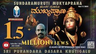 Sundamuruti MUKYAPRANA   Sri Purandaradasara Krutigalu   Shri Vidyabhushana Thirtha Swamiji