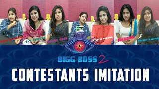 bigg boss 2 telugu contestants imitation - मुफ्त