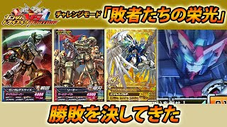 ガンダムトライエイジ VS IGNITION 02 チャレンジモード 「敗者たちの栄光」  GUNDAM TRYAGE