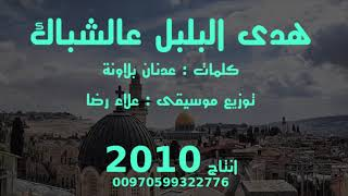 هدى البلبل عالشباك علاء رضا عدنان بلاونة 2010 تحميل MP3