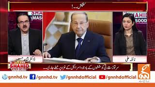 Another Big Secret Is Revealed | Live with Dr Shahid Masood | GNN