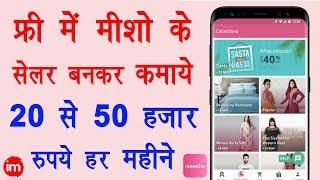 How to Earn Money with Meesho App in Hindi - मीशो पर सेलर अकाउंट बनाकर पैसे कमाने का पूरा प्रोसेस - Download this Video in MP3, M4A, WEBM, MP4, 3GP
