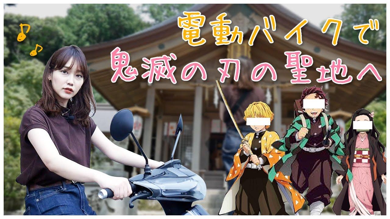 【電動バイク】美女と鬼滅の刃の聖地までツーリングしてみた!【太宰府天満宮】