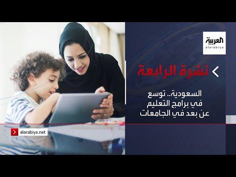 العرب اليوم - شاهد: توسع في برامج التعليم عن بعد في الجامعات السعودية