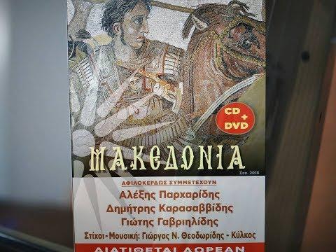 Για τη Μακεδονία τραγουδούν οι Γαβριηλίδης, Παρχαρίδης, Καρασαββίδης και συγκλονίζουν