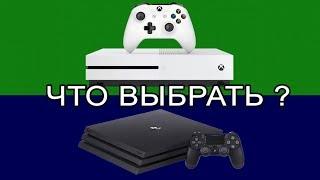 Какую консоль выбрать в 2019 году? | PS4 или Xbox one?