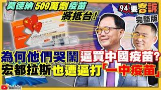 宏都拉斯為中國疫苗與台斷交是假的?