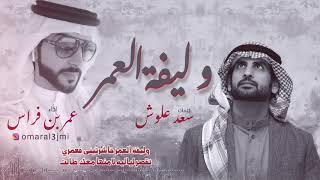 تحميل اغاني شيلة وليفة العمر كلمات الشاعر : سعد علوش / لحن واداء : عمر بن فراس MP3