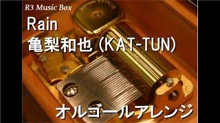 mqdefault - Rain/亀梨和也 (KAT-TUN)【オルゴール】 (ドラマ「ストロベリーナイト・サーガ 」主題歌)