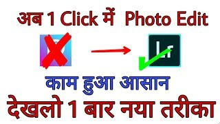 Only 1 Click Photo Editing || New Photo Editing Trick || Only 1 Click Edit