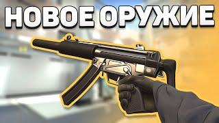 MP5 SD УЖЕ В ИГРЕ - ОБНОВЛЕНИЕ CS:GO