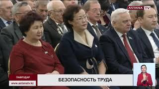 Работу на промышленных предприятиях Казахстана сделают максимально безопасной