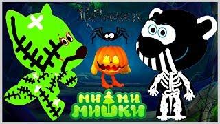 Ми Ми Мишки Рисовандия Тучка Скелет и Лисичка Зомби рисуем костюмы на Праздник Хэллоуин