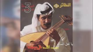 عبدالله الرويشد - ياهل السامر