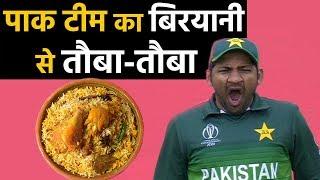 Pakistan Coach Misbah Ul Haq bans Biryani for Sarfaraz Ahmed and Company | वनइंडिया हिंदी