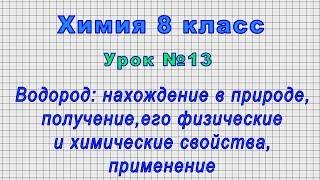 Химия 8 класс Урок 13 - Водород: нахождение в природе, получение,его физ. и хим. свойства.