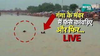 हरिद्वार में गंगा की लहरों के बीच फंस गए,फिर देखें क्या हुआ? LIVE & EXCLUSIVE  | News Tak