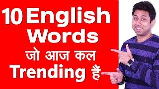 New 10 English Words with Meaning | English Speaking for Beginners | Awal