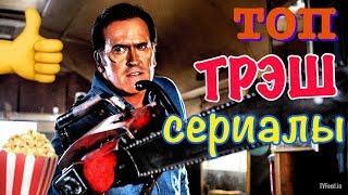 ТОП ТРЭШ сериалы! Лучшие чокнутые сериалы всех времён и народов!!!
