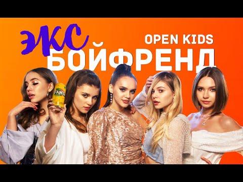 Open Kids — Эксбойфренд