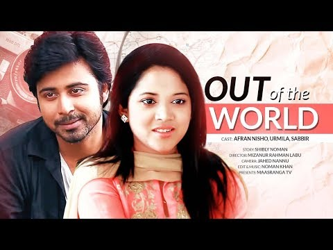 Out of the World | Afran Nisho, Urmila , Sabbir Ahmed | New Bangla Natok 2019 | Maasranga TV