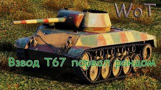 Взвод Т67 разобрал всю команду противника