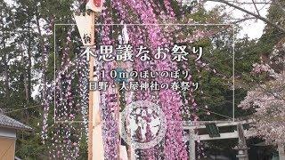 【滋賀の祭り】不思議なお祭り 10mのほいのぼり 日野・大屋神社の春祭り