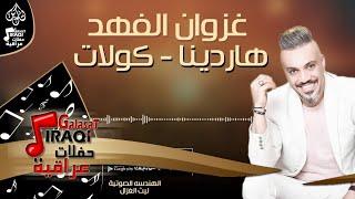 غزوان الفهد - هاردينا و كولات    اغاني و حفلات عراقية 2017 تحميل MP3