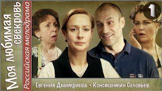 Моя любимая свекровь (2016). 1 серия. Мелодрама, сериал. 📽
