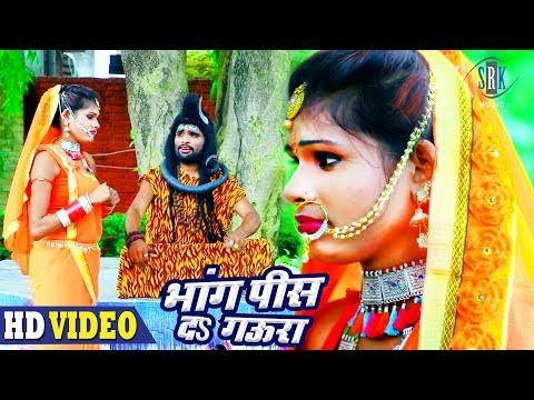 Bhang Pis Da Gaura | Sachin Sagar, Rekha Ragini | Superhit Bhojpuri Kanwar Song 2019