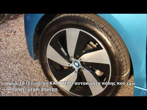 BMW i3 94Ah (Τέστ και Video)-Test Drive