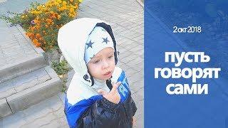 Ходили на развивашки // Сергей дозвонился в Клинику и записался