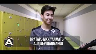 МЛК «JASTAR» Вратарь МХК «Алматы» Алишер Шалманов подвёл итоги матчей против «Мунайши»