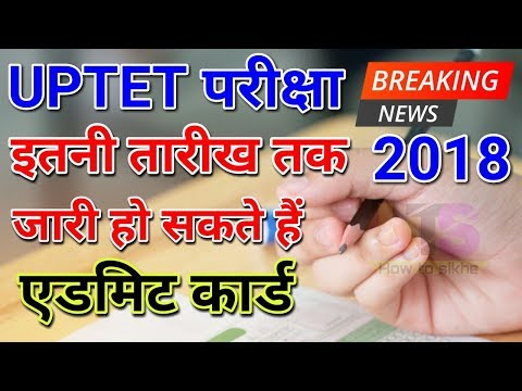 UPTET EXAM ADMIT CARD DOWNLOAD Latest News Today in Hindi | TET Ka Exam Kaise Nikale Date 2018-2019