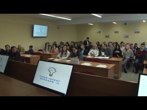 Молодёжь и бизнес-идеи. В ПолесГУ прошёл ХI Pinsk Invest Weekend