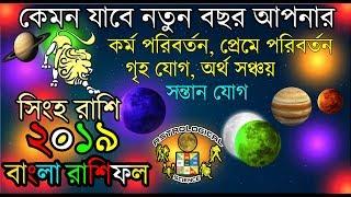 সিংহ রাশি ২০১৯ রাশিফল বাংলা Leo 2019 Horoscope Yearly Prediction In Bengali Singh Rashifal 2019