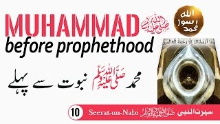 (10) Muhammadﷺ before prophethood - Seerat-un-Nabiﷺ - Seerah in Urdu - IslamSearch.org