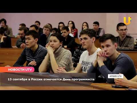 Новости UTV. 13 сентября в России отмечается День программиста