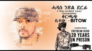 Tesfalem Arefayne - Korchach - Bitow | ቢቶው - New Eritrean Music 2020 - (Official Audio)