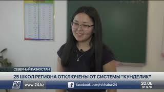 25 североказахстанских школ отключены от системы «Күнделік»