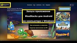 Как установить и запустить Андроид приложения на компьютере через BlueStacks