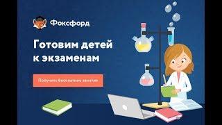 Онлайн школа для детей от 3 до 11 классов. Получите бесплатное занятие