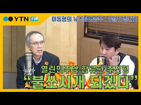 """열린민주당 합류한 주진형 """"불쏘시개 되겠다"""""""