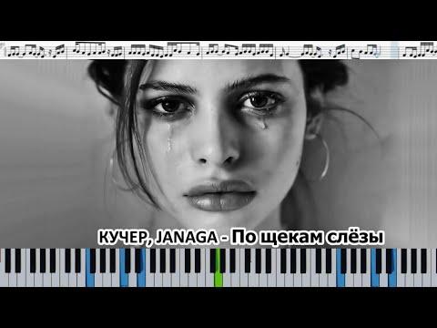 КУЧЕР & JANAGA - По щекам слёзы (кавер на пианино + ноты)