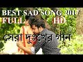 BEST SAD SONG 2017- সেরা দুঃখের গান- VASKAR MANDOL-By -RS MUSIC