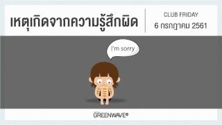 เหตุเกิดจากความรู้สึกผิด | CLUB FRIDAY 6 กรกฏาคม 2561