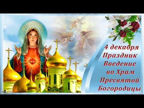 С праздником Введение в Храм Пресвятой Богородицы! Музыкальная открытка